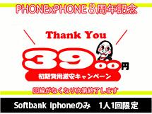 3周年記念3900円初期費用激安キャンペーン
